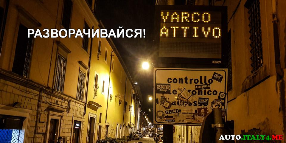 Особенности аренды автомобиля в Риме – как избежать штрафов?