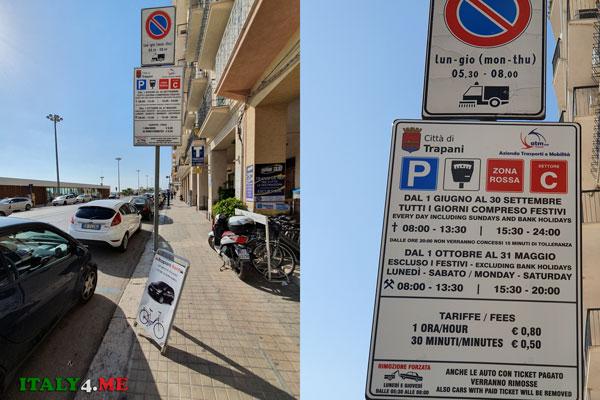 Тарифы на парковку в Трапани, зона порта