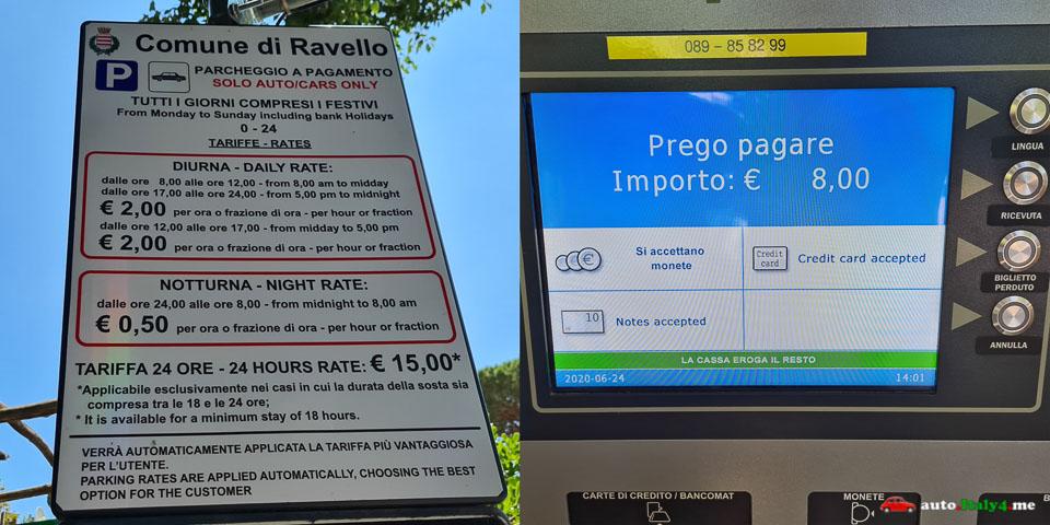 Тарифы на парковку в Равелло