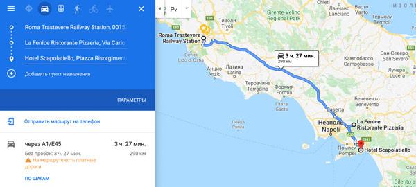 Маршрут из Рима в отель на Амальфитанском побережье Италии